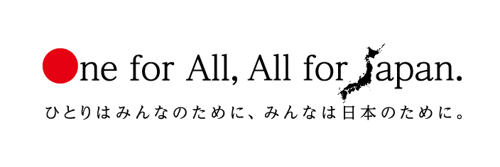 配布プロジェクト 復興支援ポスタープロジェクト one for all all for