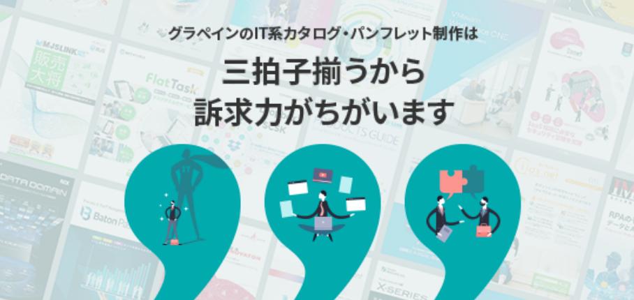 IT業界専門カタログ・パンフレット制作